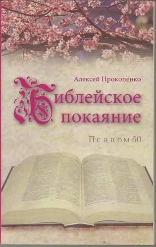 псалом 50 слушать онлайн