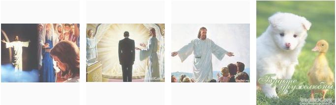 Коллекция изображений на библейские темы (N/A) JPG, GIF